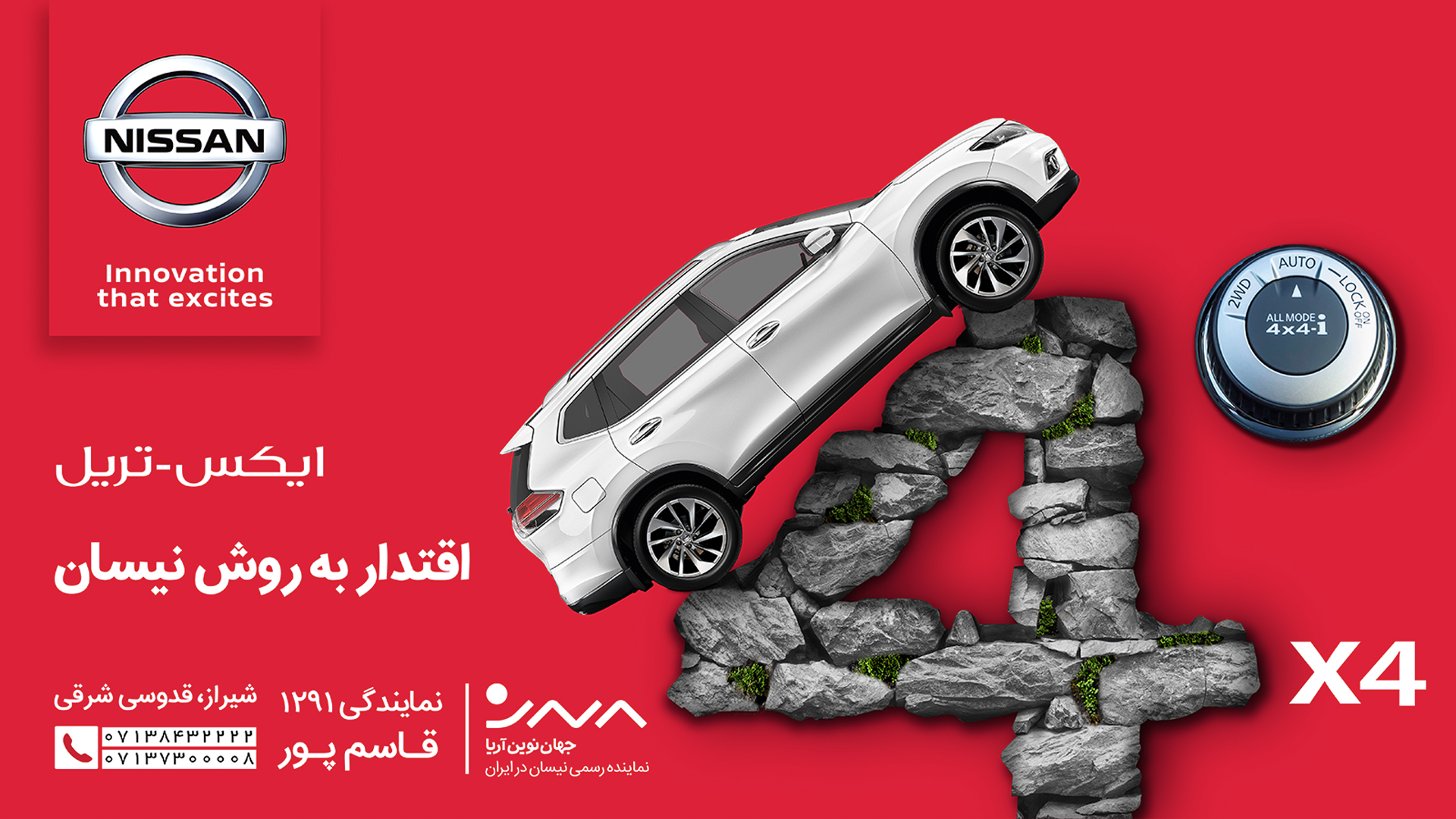Nissan-campaign-billboard-design